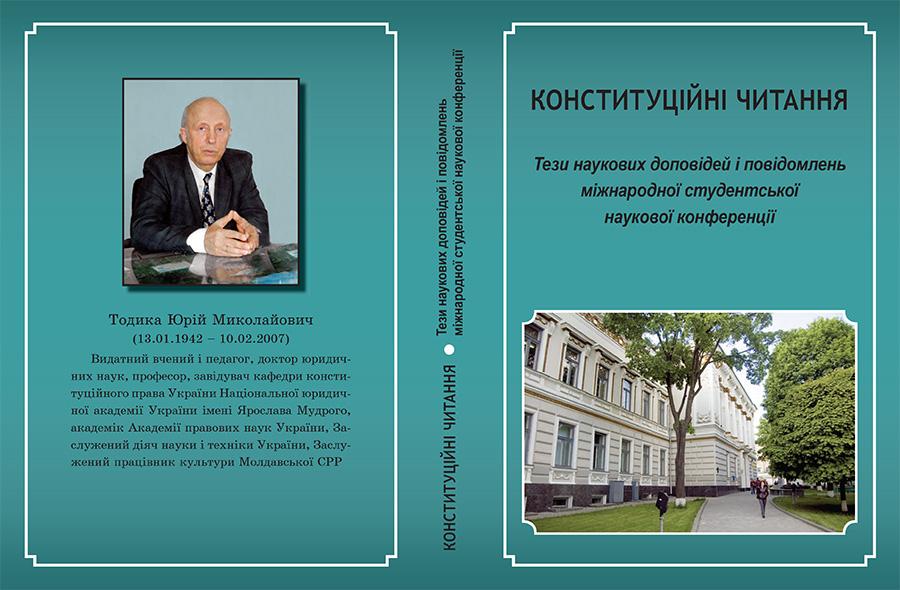 Збірка наукових доповідей конференції «Конституційні читання»