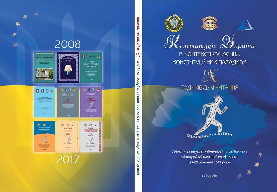 Збірка наукових доповідей конференції «Конституція України в контексті сучасних конституційних парадигм»