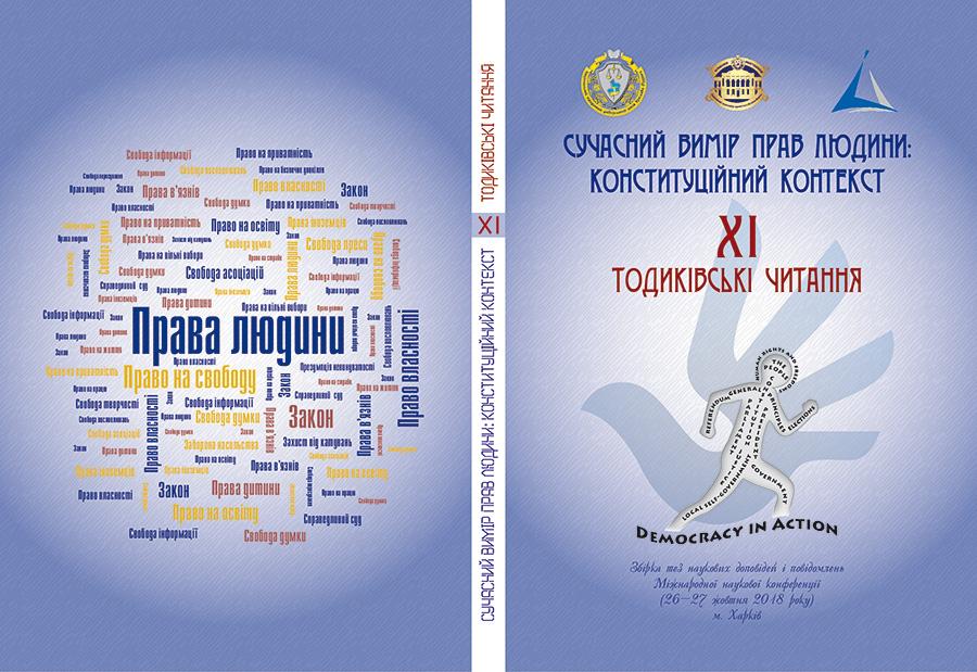 Збірка наукових доповідей конференції «Сучасний вимір прав людини: конституційний контекст»