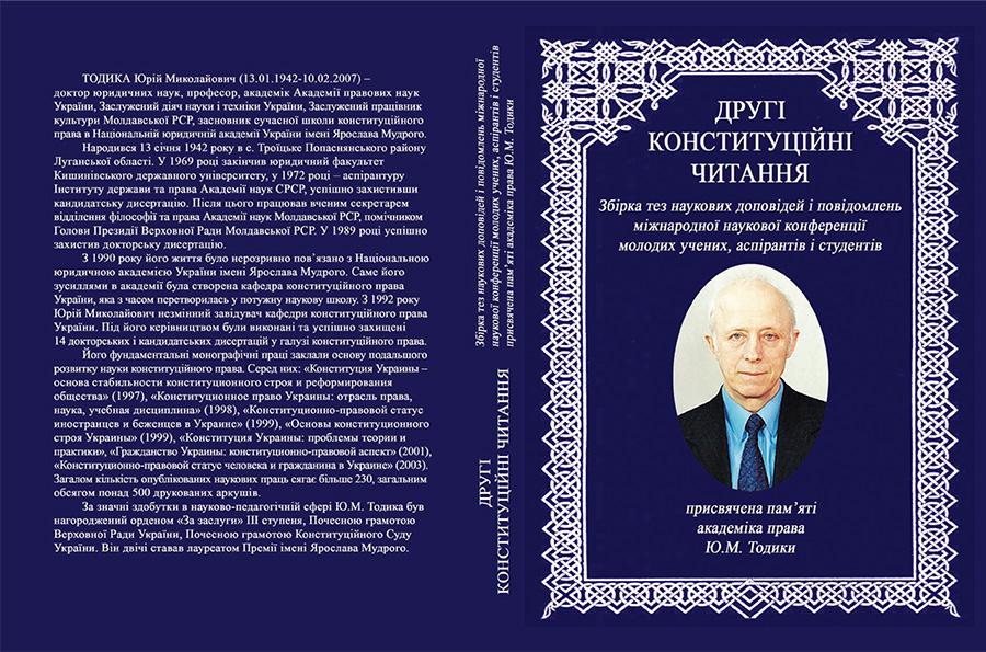 Сборник научных докладов конференции «Вторые конституционные чтения»