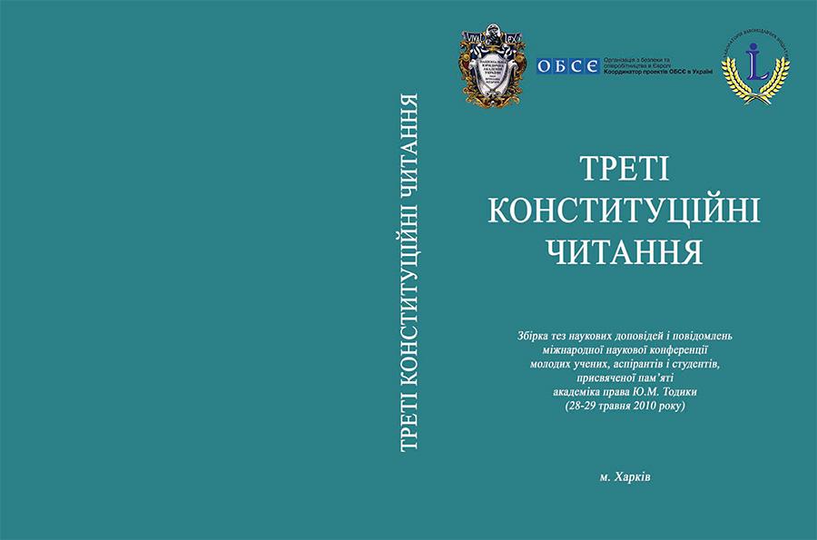 Сборник научных докладов конференции «Третьи конституционные чтения»