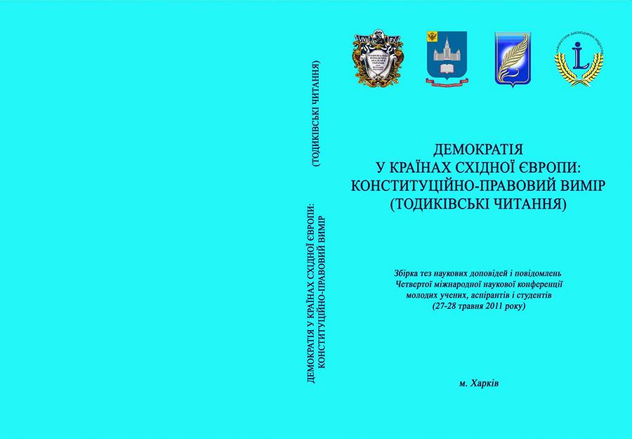 Сборник научных докладов конференции «Демократия в странах Восточной Европы: конституционно-правовое измерение»