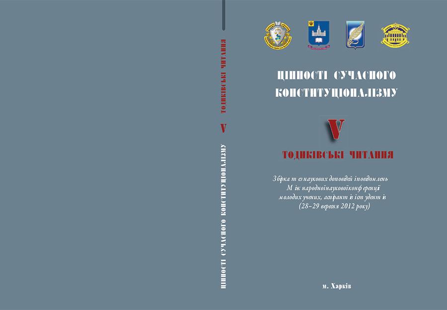 Сборник научных докладов конференции «Ценности современного конституционализма»