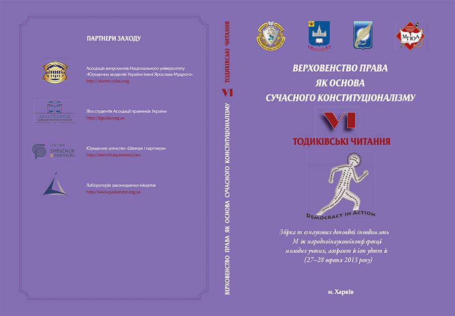 Сборник научных докладов конференции «Верховенство права как основа современного конституционализма»