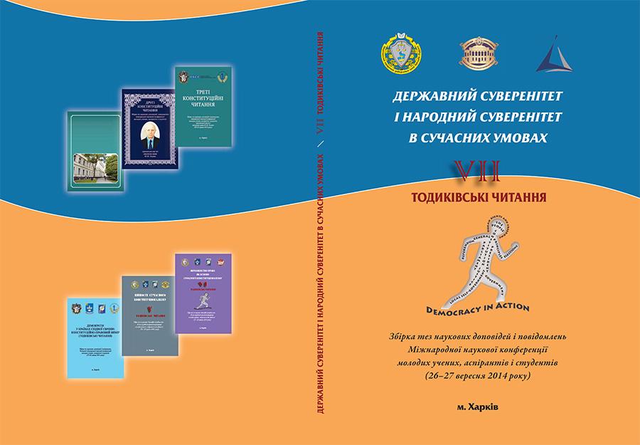 Збірка наукових доповідей конференції «Державний суверенітет і народний суверенітет в сучасних умовах»