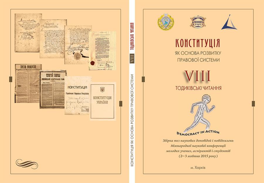 Збірка наукових доповідей конференції «Конституція як основа розвитку правової системи»