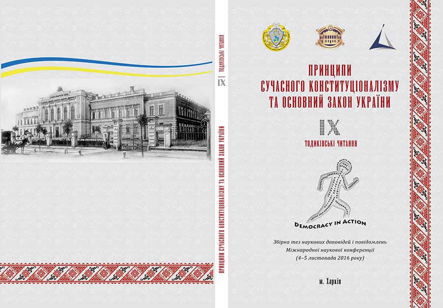 Сборник научных докладов конференции «Принципы современного конституционализма и Основной Закон Украины»