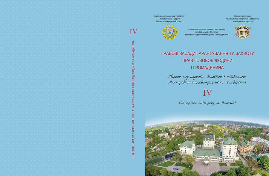 Збірка наукових доповідей конференції «Правові засади гарантування та захисту прав і свобод людини і громадянина»